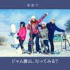 ホテルハーベスト勝山に泊まってジャム勝山でファミリースキーしてきた!!5歳児男子は初のスクール入り♪♪
