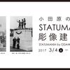 小田原のどか個展「STATUMANIA 彫像建立癖」について