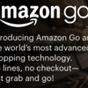 「Amazon GO」という革命について~仕組み・技術・日本への上陸はある?~