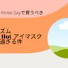 Amazon Prime day で買うべき「めぐりずむ ホットアイマスク」。ホットアイマスクについて語らせてくれ