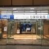 【宿泊記】足湯しながら神戸の夜景が見える!神戸ハーバーランド温泉 万葉倶楽部