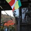 滋賀県「石山寺」33年に一度の御開扉