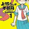 2月28日【無料漫画】上野さんは不器用・ギャルごはん【kindle電子書籍】