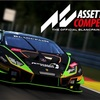 PS4&XB1版/ASSETTO CORSA COMPETIZIONEがリリースされるゾ!