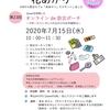 【ご案内】オンライン防災カフェ/第23回ママ目線で考える防災カフェ「花あかり」