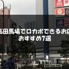 糖質制限(ダイエット)中に活用したい高田馬場エリアのおススメ飲食店7選+α