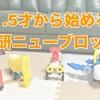 【1.5才から遊べる】学研のニューブロックが知育おもちゃにおすすめ