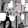 【本日公開】第99話「お転婆娘と顔無しの男」【web漫画】