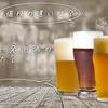 【3分でわかる】意外と知らないビールと発泡酒の違い