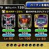level.877【ウェイト120】第135回闘技場ランキングバトル3日目
