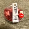 【セブン】ミルクと苺が美味しい〜♡「もっちりわらび餅 練乳いちご」を実食レビュー!