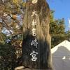 筥崎宮|博多区 神社 日記