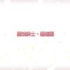 【復刻記事:FGO】「魔法少女紀行 〜プリズマ☆コーズ〜」 Another 魔法紳士・邂逅編