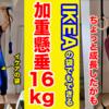 【筋トレ記録62週目】加重懸垂16kgとヒモつかみアンイーブンプルアップ【2021年1月25日〜1月31日】