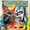 エルム/フォノシート「怪獣大画報」