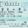 久留米→新山口 新幹線特急券【eきっぷ】
