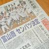 富山商業、選抜大会出場決定!