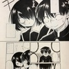 【漫画制作436日目】塗り作業進捗その12