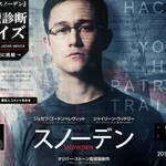 映画「スノーデン」他国の話ではない、日本でもやっているでしょう。ノートのカメラは切りましょう。
