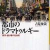 『都市のドラマトゥルギー―東京・盛り場の社会史』吉見俊哉(河出書房新社)