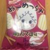 おやつカンパニー『おちゃめなお米揚げ おこめっちゃ 明太マヨ味』を食べてみた!