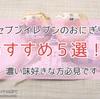 【濃い味好き集合】セブンイレブンのおにぎりおすすめ5選!!
