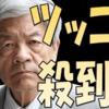 真相報道 バンキシャ!  田原総一郎氏が安倍総理と会談