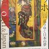 「ゴッホ展 巡りゆく日本の夢」 東京都美術館