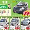 茨城トヨタ境店 秋のU-CAR大商談会のご案内