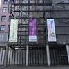 「今蘇る!琵琶湖に君臨した王 雪野山古墳」明治大学博物館