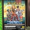 スーパー歌舞伎Ⅱ ワンピース!!! その①