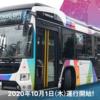 #608 東京BRTが運行ダイヤ発表 晴海2→新橋は18分 都営バス主要幹線並の75便/日