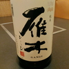 雁木(日本酒-山口)純米酒をレビューしてみた