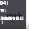 【初見動画】PS4【原神】を遊んでみての感想!