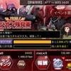 【GAW】強襲!ジオン残党軍①5枚引き再び