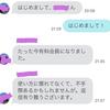【ペアーズ Pairs】必ず返信する男性会員からのファーストメッセージとは?