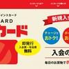 今月が一番お得。16日から始まるユニオン「ユニカード」を沖縄県内スーパーの電子マネーと比較してみた。