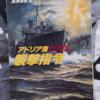 英国海軍のゲリラ戦