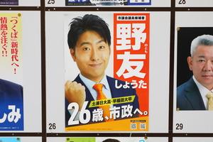 野友翔太(野友しょうた)つくば市議会議員候補 応援する人たち