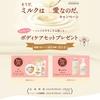 【3/15】オハヨー乳業 ジャージー牛乳プリンキャンペーン 【レシ/web】