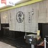 【コスパ良】名古屋ひつまぶしでたらふく食べたい方は稲生をおすすめします