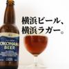 新年度最初のビールは横浜ビールの横浜ラガー!