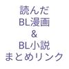読んだ漫画&小説の一覧 (BL編)