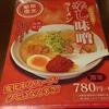 宮城の味8「蔵八ラーメン」食べ物と映画と音楽