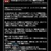level.1139【雑談】超スライムフェスティバル中止と超おまつりホイミン※追記あり