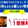 ドコモの「ハピチャン」でマクドナルドグランベーコンチーズが無料!【25歳以下限定!3月はマック・4月はローソン】