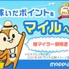 【モッピー入会キャンペーン】で1300円分貰って陸マイラーデビュー!ANAもJALマイルも効率よく貯めよう!