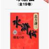 北方謙三作品のNO.1は『水滸伝』です!『私が読んだ本ベスト10』堂々の1位です!!