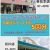 出産お祝いプロジェクト協賛店紹介「ショッピングプラザトップ」