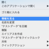 Macでファイルパスを取得する方法